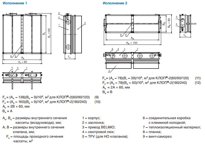 Схемы кассет из клапанов КЛОП-2