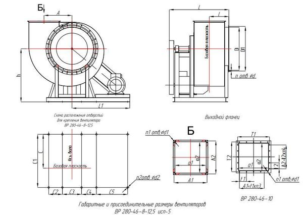 Габаритные и присоединительные размеры вентиляторов ВР 280-46