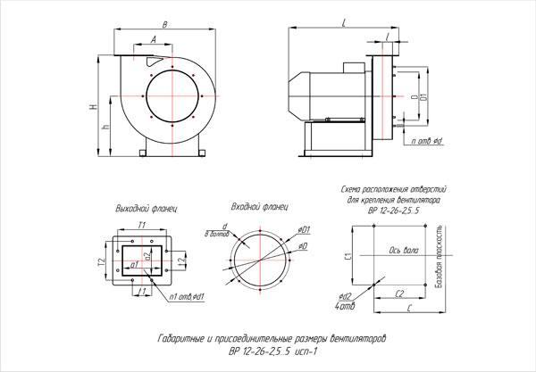 Габаритные и присоединительные размеры вентиляторов ВР 12-26