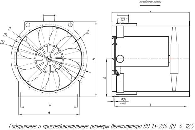 Габаритно-присоединительные размеры ВО 13-284 ДУ